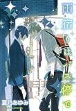 雨宿りはバス停で【SS付き電子限定版】 (Charaコミックス)