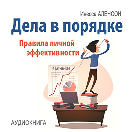 Affairs in Order: Rules of Personal Effectiveness (Russian Edition) audiobook cover art