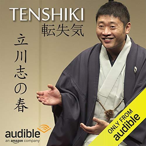『TENSHIKI』のカバーアート