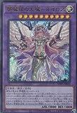 遊戯王 WPP1-JP022 夢魔鏡の天魔-ネイロス (日本語版 ウルトラレア) WORLD PREMIERE PACK 2020
