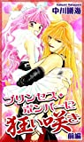 ★【100%ポイント還元】【Kindle本】プリンセス・ボンバーに狂い咲き(1)が特価!