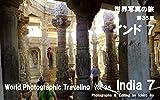 世界写真の旅 第35集 インド 7