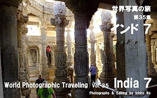 世界写真の旅 第35集 インド 7の詳細を見る