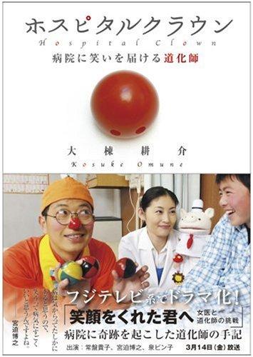ホスピタルクラウン 病院に笑いを届ける道化師 (Sanctuary books)