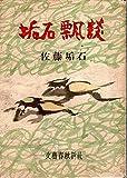 垢石飄談 (1951年)