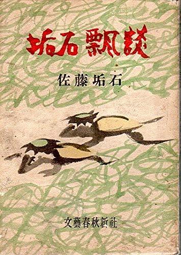 垢石飄談 (1951年)の詳細を見る
