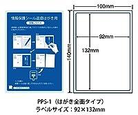 PPS-1(VP2) 目隠しラベル 個人情報保護シール 往復はがき用 2ケースセット 800シート 92×132mm ナナクリエイト はがき全面 セキュリティタイプ PPS1