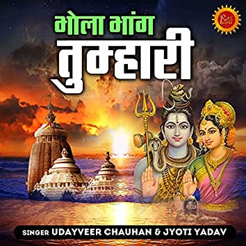 Bhola Bhaang Tumhari (Hindi)
