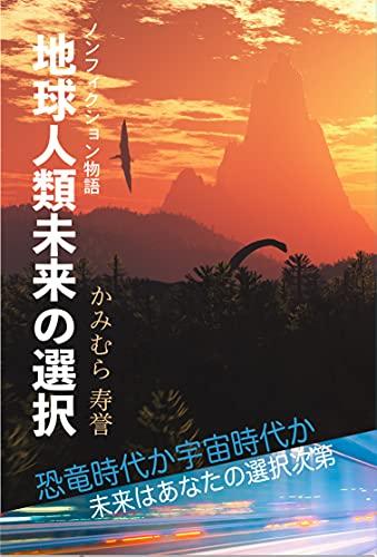 書籍:ノンフイクション物語『地球人類未来の選択』