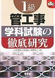 1級管工事 学科試験の徹底研究 (なるほどナットク!)