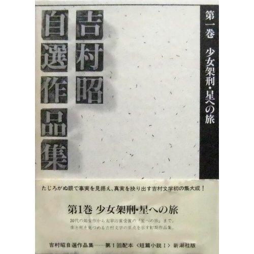 吉村昭自選作品集 第1巻 少女架刑・星への旅