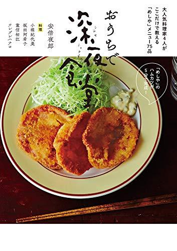 おうちで深夜食堂 (ビッグ コミックス〔スペシャル〕)