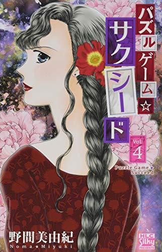 パズルゲーム☆サクシード 4 (白泉社レディースコミックス)
