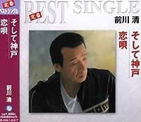 Soshite Kobe/Koiuta by Kiyoshi Maekawa (2006-04-26)