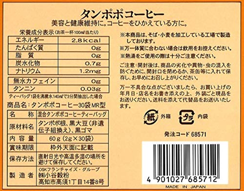 OSKワンカップ用黒豆タンポポコーヒー2g×30P