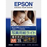 EPSON 写真用紙ライト[薄手光沢] A4 20枚 KA420SLU