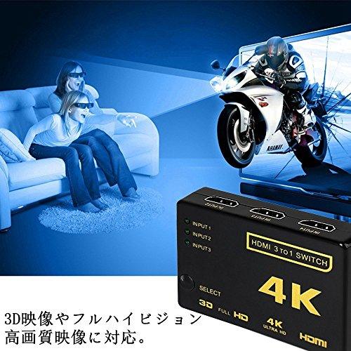 VikrinHDMI切替器HDMI分配器HDMIセレクター3入力1出力4Kx2K対応自動手動切換え3D映像・フルHD対応USB給電ケーブル付リモコン付きHDTVDVDDVRXboxPS3PS4など対応(3入力1出力)