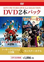 DVD2枚パック アーサー・クリスマスの大冒険/モンスター・ホテル