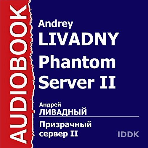 Couverture de Phantom Server II [Russian Edition]