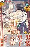 王の獣~掩蔽のアルカナ~【電子限定特典 カラーイラストギャラリー付き】(6) (フラワーコミックス)