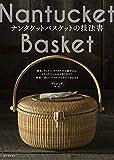 ナンタケットバスケットの技法書: 歴史、アンティークバスケットの紹介から、ステップごとにわかる作り方まで。世界一美しいバスケットのすべてがわかる