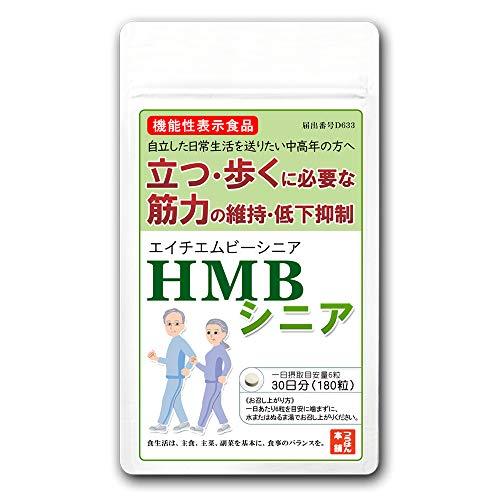 HMBシニア[機能性表示食品届出番号D633]【HMB1,200mg配合/日】【180粒/約30日分】【国産HMBカルシウム】【HMBサプリメント】