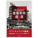 ラストサムライの挑戦! 技術立国ニッポンはここから始まった! 明治日本の産業革命遺産