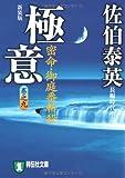 極意―密命・御庭番斬殺〈巻之九〉 (祥伝社文庫)