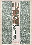 山上伊太郎のシナリオ