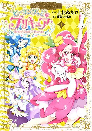 ヒーリングっど・プリキュア(1) ヒーリングっど プリキュア (なかよしコミックス)
