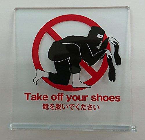 警告プレート MOVEON(ムーブオン) 靴を脱いで下さい アクリル インフォメーション 【台座セット】 Jデザイン 100個セット