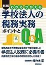 新版 わかる つかえる 学校法人の税務実務: ポイントとQ&A