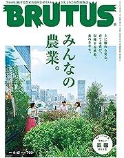 BRUTUS(ブルータス) 2021年 9月15日号 No.946[みんなの農業]