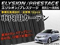 AP 車種別専用カーテンセット AP-CH02 入数:1セット(12ピース) ホンダ エリシオン/プレステージ RR1,RR2,RR3,RR4,RR5,RR6 2004年~2013年