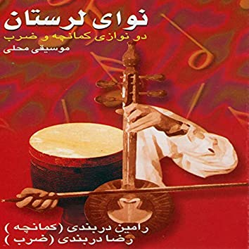 Navaye Lorestan - Duo for Kamancheh & Percussion