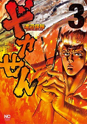 ドカせん (3)完 (ニチブンコミックス)
