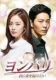 ヨンパリ~君に愛を届けたい~ DVD-BOX1[DVD]