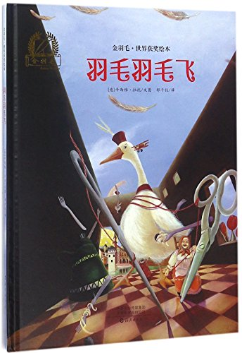 The Feather Flies (Chinese Edition)