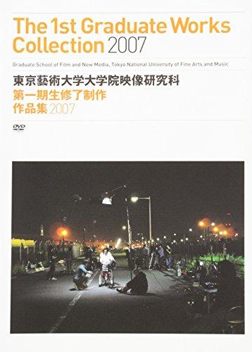 東京藝術大学大学院映像研究科 第一期生修了制作作品集2007 [DVD] (<DVD>) - 東京藝術大学大学院映像研究科