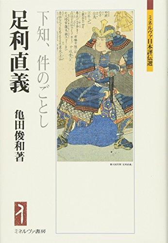 足利直義:下知、件のごとし (ミネルヴァ日本評伝選)