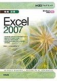 情報活用Excel2007―WindowsVista対応 (30時間アカデミック)