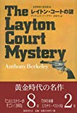レイトン・コートの謎 世界探偵小説全集 36