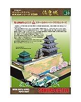 【ファセット】ペーパークラフト日本名城シリーズ1/300 佐倉城