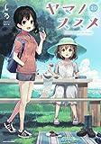 ヤマノススメ 20【電子書店共通特典イラスト付】 (アース・スターコミックス)