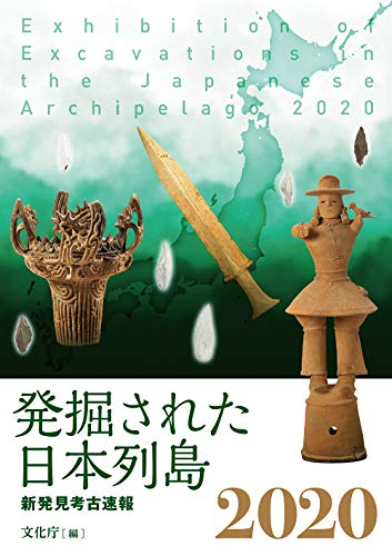 発掘された日本列島2020: 新発見考古速報