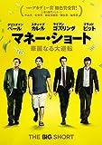 マネー・ショート 華麗なる大逆転[DVD]
