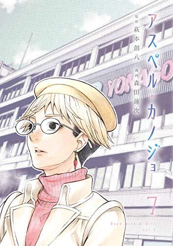 アスペル・カノジョ(7) (ヤンマガKCスペシャル)