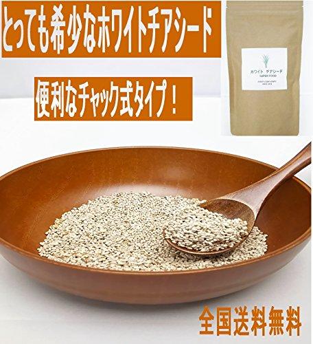 チアシード 200g 希少なホワイトチアシード チャック付きスタンドパック 日本殺菌加工品