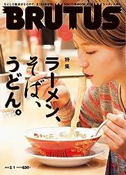BRUTUS (ブルータス) 2012年 2/1号 [雑誌]