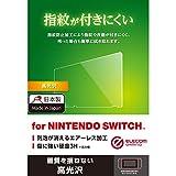 エレコム Nintendo Switch ニンテンドウスイッチ専用 指紋防止 光沢 安心の日本製 クリーニングクロス付き GM-NSFLFG